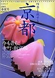 四季を旅する京都 (2005春夏号)