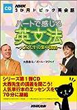 ハートで感じる英文法[CD]―大西先生の集中講義 (NHK3か月トピック英会話)