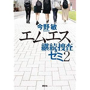 エムエス 継続捜査ゼミ2 [Kindle版]
