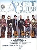 アコースティック・ギター・マガジン (ACOUSTIC GUITAR MAGAZINE) vol.40(CD付き) (リットーミュージック・ムック)