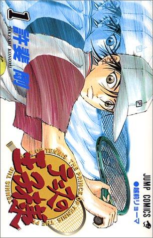 テニスの王子様 1 (ジャンプ・コミックス)