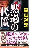 黙過の代償 / 森山 赳志 のシリーズ情報を見る