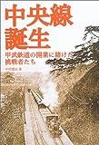 中央線誕生―甲武鉄道の開業に賭けた挑戦者たち