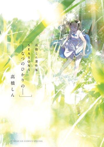 SEASONS~なつのひかりの~ (サンデーGXコミックス〔スペシャル〕)