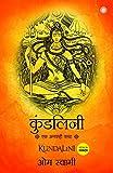 #8: Kundalini: An Untold Story (Hindi)