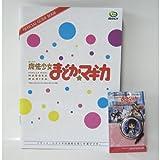 魔法少女 まどか★マギカ ガイドブック&スマホチャームセット