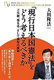 「現行日本国憲法」をどう考えるべきか (幸福の科学大学シリーズ 14)
