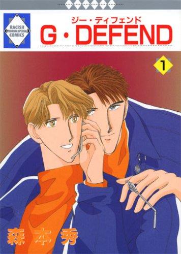 G・DEFEND(1) (冬水社・ラキッシュコミックス)