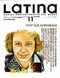 LaTIna (ラティーナ) 2008年 11月号 [雑誌]