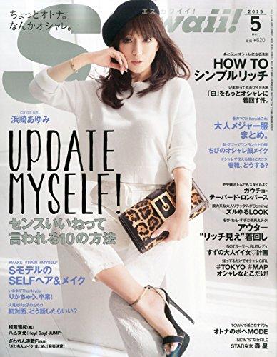 S Cawaii!(エスカワイイ) 2015年 5 月号