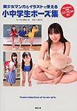 美少女マンガ&イラストで使える小中学生ポーズ集