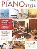 PIANO STYLE Vol.1 (リットーミュージック・ムック)