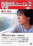 韓国語ジャーナル 第2号 — 目から、耳から、韓国のことばと文化を学ぶマガジン  アルク地球人ムック