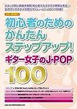 ギター弾き語り 初心者のためのかんたんステップアップ! ギター女子のJ-POP100