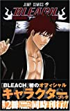 BLEACH-OFFICIAL CHARACTER BOOK SOULs.