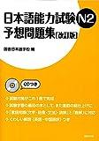 日本語能力試験N2 予想問題集改訂版