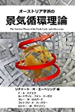 img - for The Austrian Theory of the Trade Cycle and other Essays (Japanese Edition) book / textbook / text book