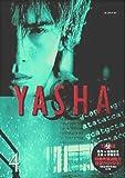 YASHA-夜叉(4)[DVD]