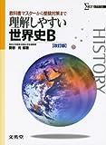 理解しやすい世界史B (改訂版)