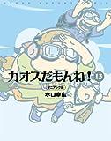 カオスだもんね! (13) (Hyper report comic)