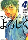 ブラックジャックによろしく (4) (モーニングKC (862))