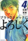 ブラックジャックによろしく 第4巻 2003年01月20日発売