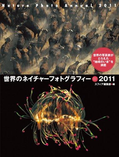 世界のネイチャーフォトグラフィー〈2011〉 (Sphere Books)