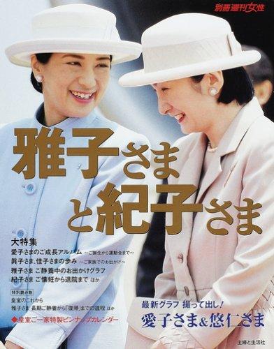 雅子さまと紀子さま (別冊週刊女性)