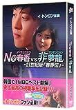 NO春香VS非夢龍 ~21世紀版「春香伝」~ [DVD]