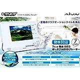 REAL LIFE JAPAN AIVN 7インチ防水ポータブルDVDプレーヤー RV-707W ホワイト