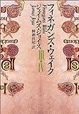 フィネガンズ・ウェイク 3・4 (河出文庫)