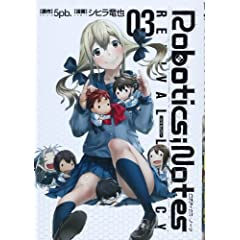 ROBOTICS;NOTES Revival Legacy 3 (�����O�W�����v�R�~�b�N�X�E�E���g��)