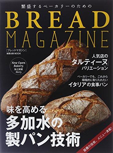 繁盛するベーカリーのためのBREAD MAGAZINE (旭屋出版MOOK)