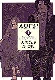 木島日記 上<木島日記> (角川コミックス・エース)