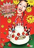 いちご姫 [DVD]