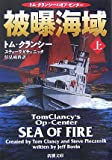 被曝海域〈上〉―トム・クランシーのオプ・センター (新潮文庫)