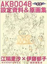 アニメ「AKB0048」設定資料&原画集が12月発売