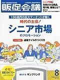 トッププロモーションズ販促会議 2012年 08月号 [雑誌]