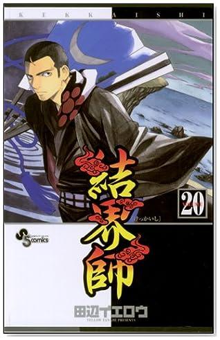 結界師(20): 20 (少年サンデーコミックス)