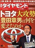 週刊 ダイヤモンド 2013年 11/30号 [雑誌]