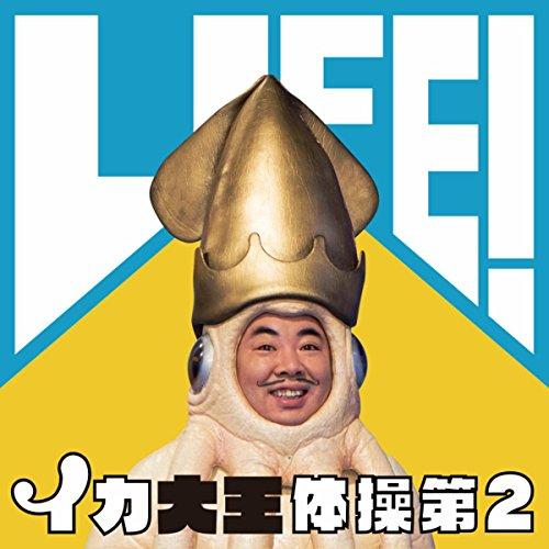 イカ大王体操第2
