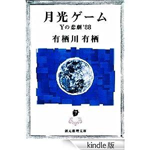 月光ゲーム: 1 (江神シリーズ)