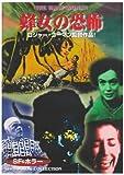 蜂女の恐怖 [DVD]
