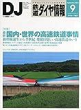 鉄道ダイヤ情報 2014年 09月号 [雑誌]