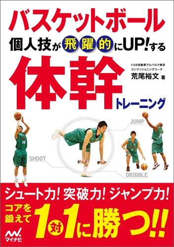 バスケットボール 個人技が飛躍的にUP!する体幹トレーニング