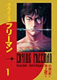 Kazuo Koike Crying Freeman Volume 1: v. 1 (Crying Freeman (Dark Horse))