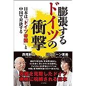 膨張するドイツの衝撃―日本は「ドイツ帝国」と中国で対決する