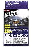 ルクサーワン(Luxer1) LEDルームランプ 白 RM-T002W RM-T002W