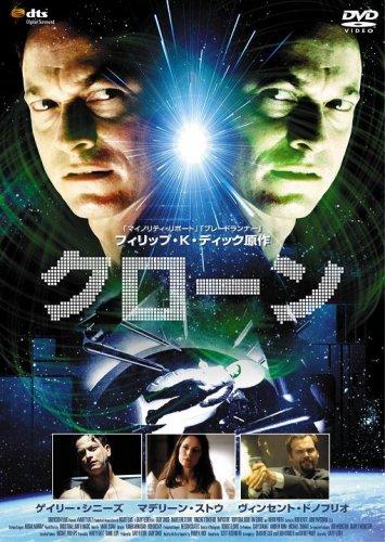 クローン(2001)