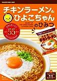 チキンラーメン&ひよこちゃんのひみつ (マガジンハウスムック)